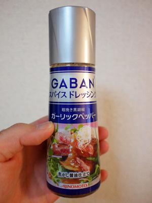 091106_gaban