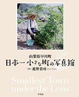 日本一小さな町の写真館